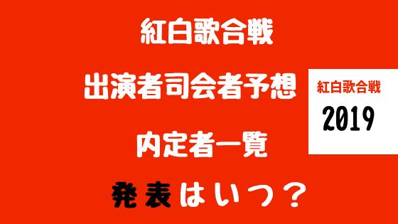 紅白歌合戦 2019 出演者発表