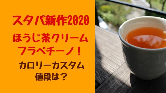 フラペチーノ 2021 ほうじ茶 スタバ