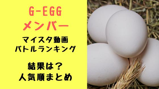g egg 放送