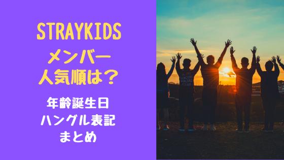 メンバー straykids Stray Kidsメンバー9人名前・年齢・血液型・趣味/プロフィール!