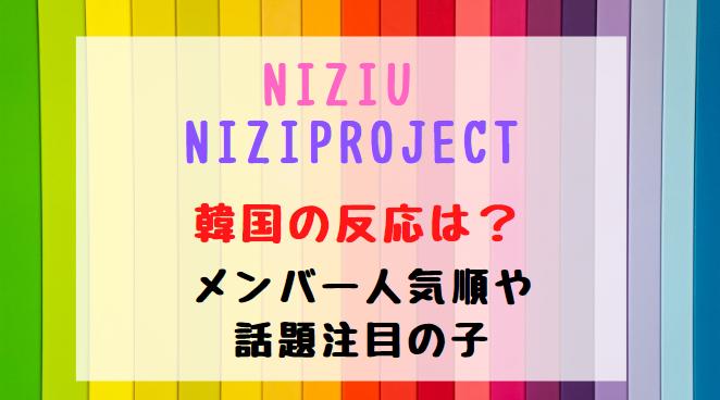 虹プロジェクト韓国反応