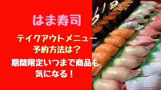 は ま 寿司 持ち帰り クーポン