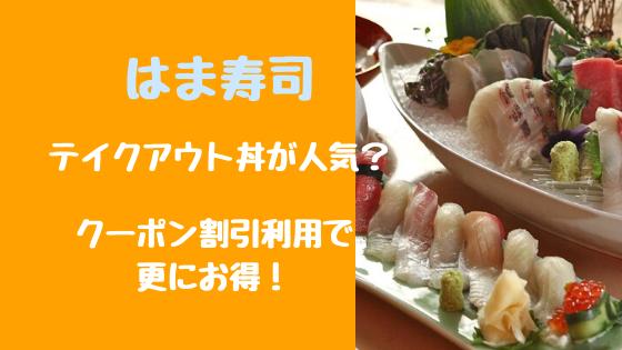 寿司 丼 ま は 持ち帰り