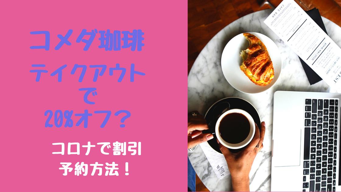 テイクアウト メニュー 珈琲 コメダ