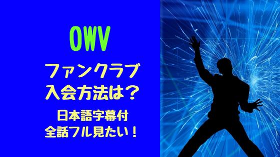 クラブ オービット ファン ORβITオルビット ヒチョ(HEECHO)プロフィール経歴