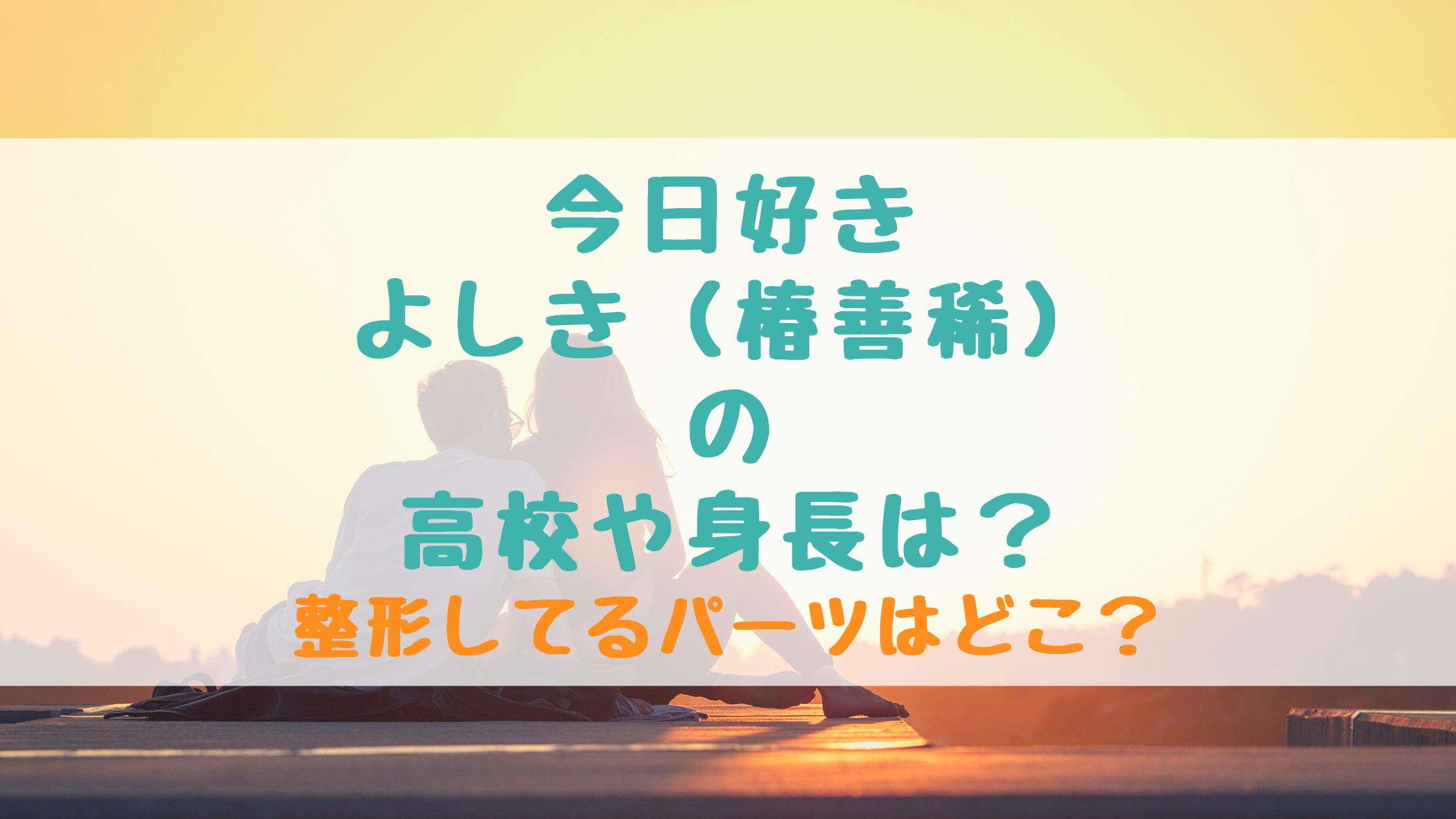 よしき 今日 好き 西綾乃はアンチがいて整形疑惑?今日好きの行動で炎上したのかも解説!