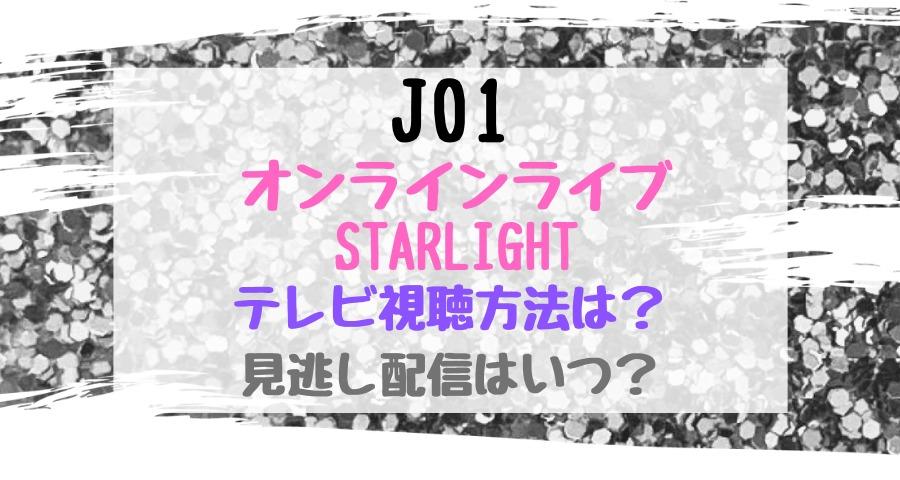 オンライン ライブ jo1