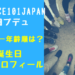 PRODUCE101JAPAN(日プデュ)メンバー年齢順は?誕生日・身長プロフィール