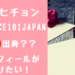 キムヒチョン(PRODUCE101JAPAN)はHALO出身?プロフィールが知りたい!