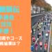 箱根駅伝予選会2020予想!開催日程やコース、出場校結果は?
